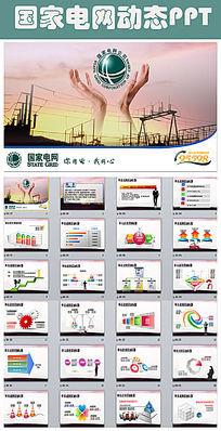 国家电网电力公司电业供电PPT模板