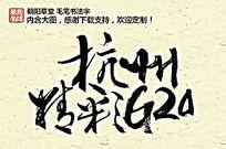 杭州精彩G20主题手写字 PSD