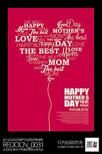 简约创意红色母亲节快乐宣传海报设计