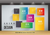 简约个性彩色方块企业文化宣传栏文化墙