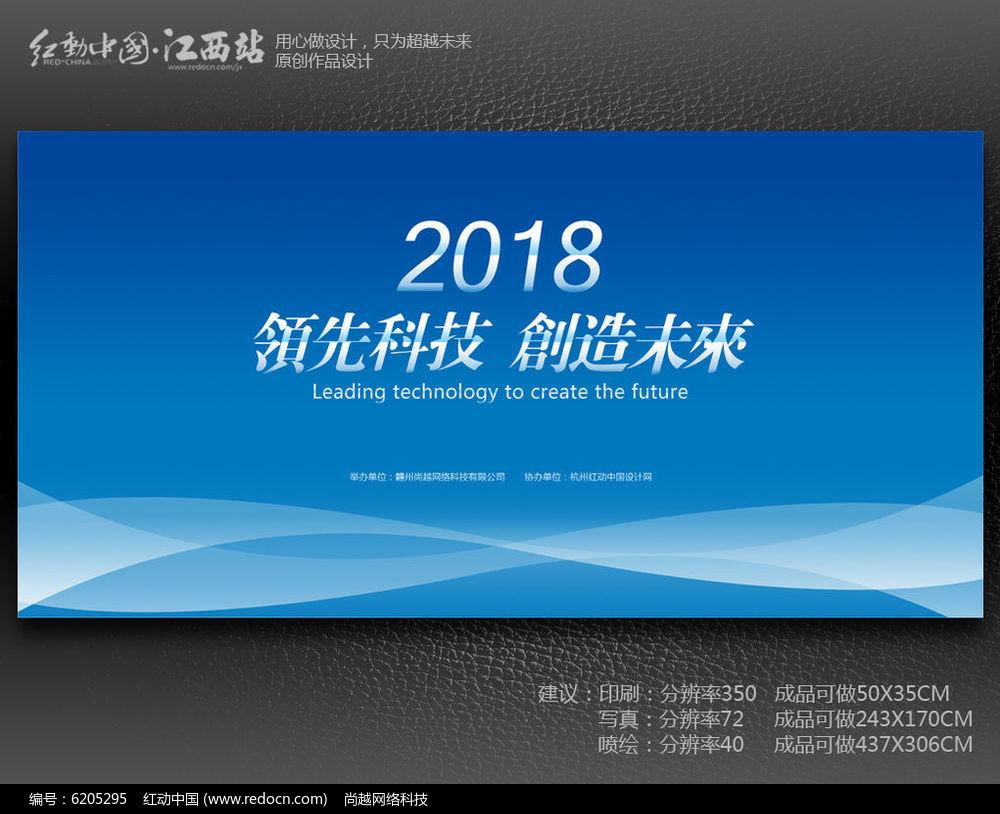 简约蓝色科技企业会议背景版设计