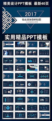 精美实用商务总结创业融资汇报PPT模版