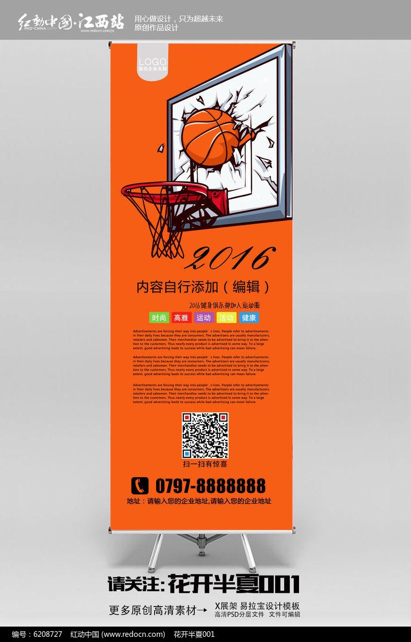 篮球比赛x展架设计模板