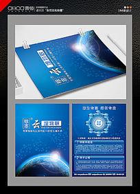 蓝色科技DM单页宣传单页设计