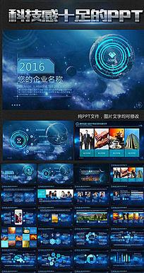 蓝色科技PPT超炫公司简介PPT模板下载