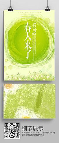 绿色清新春季海报