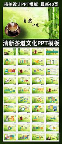 绿色清新自然茶道文化竹叶青茶韵知识PPT模板