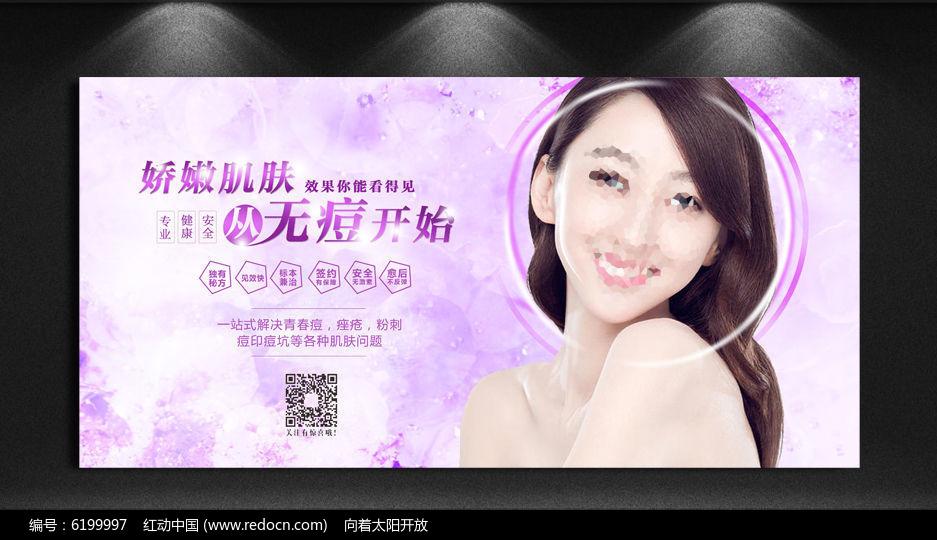 清爽紫色医疗美容祛痘广告海报设计图片