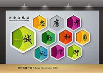 企业文化墙展板模板