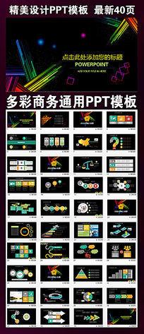 时尚多彩商务总结述职汇报计划ppt模板