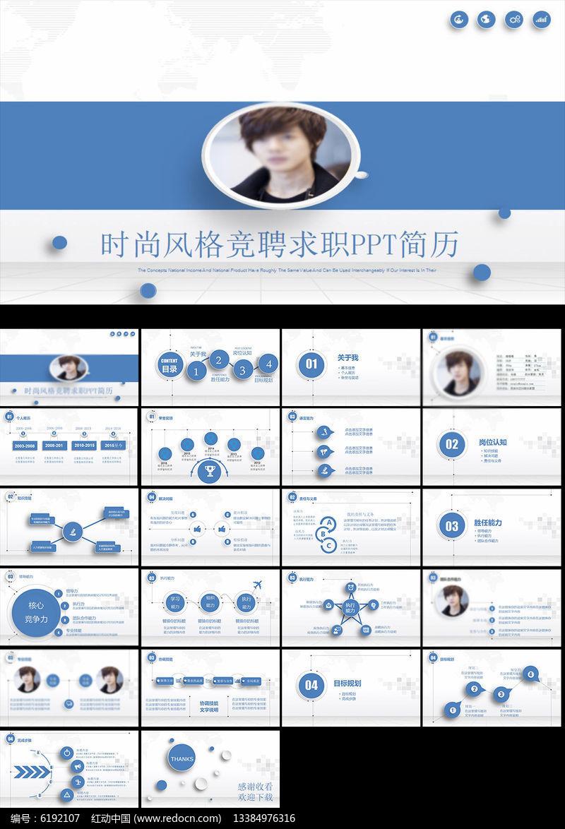 竞聘简历模板下载pptx素材下载_其他ppt设计图展台平面设计图图片