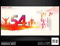 水彩54青年节宣传海报设计