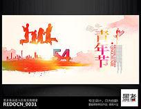水彩创意54青年节宣传海报设计