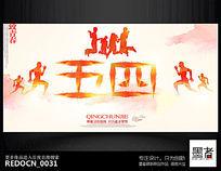 水彩创意五四青年节宣传海报设计