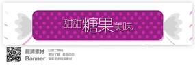 糖果banner