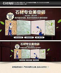 网站石材养护石材装修海报横幅