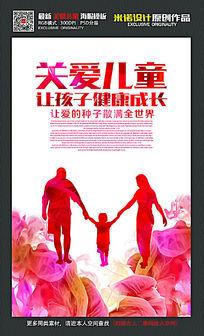 唯美创意关爱儿童公益海报设计