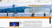 现代简洁西湖网站banner广告设计PSD