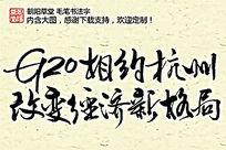 相约杭州改变经济新格局G20主题手写字