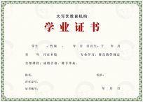 学员结业证书设计