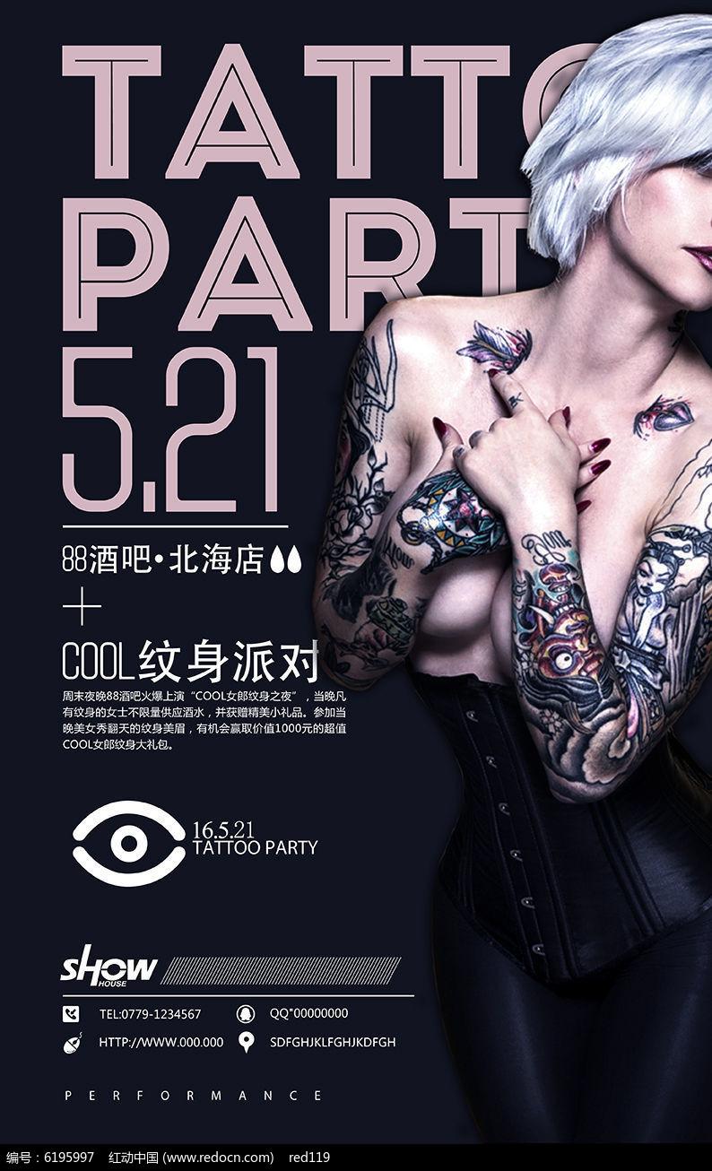 夜店纹身派对海报图片