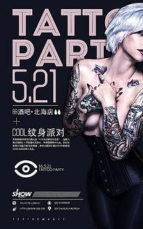 夜店纹身派对海报