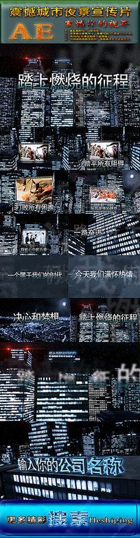 震憾城市夜景企业宣传片头模板