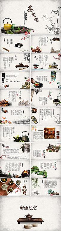 中国风茶文化知识动态ppt