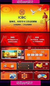 中国工商银行工行理财金融动态PPT