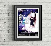 中秋节-私奔到月球派对主题海报