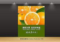 橘子水果创意海报设计
