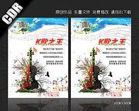 K歌之王音乐海报设计