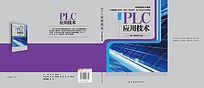 PLC应用技术图书封面