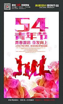 炫彩创意五四青年节宣传海报设计