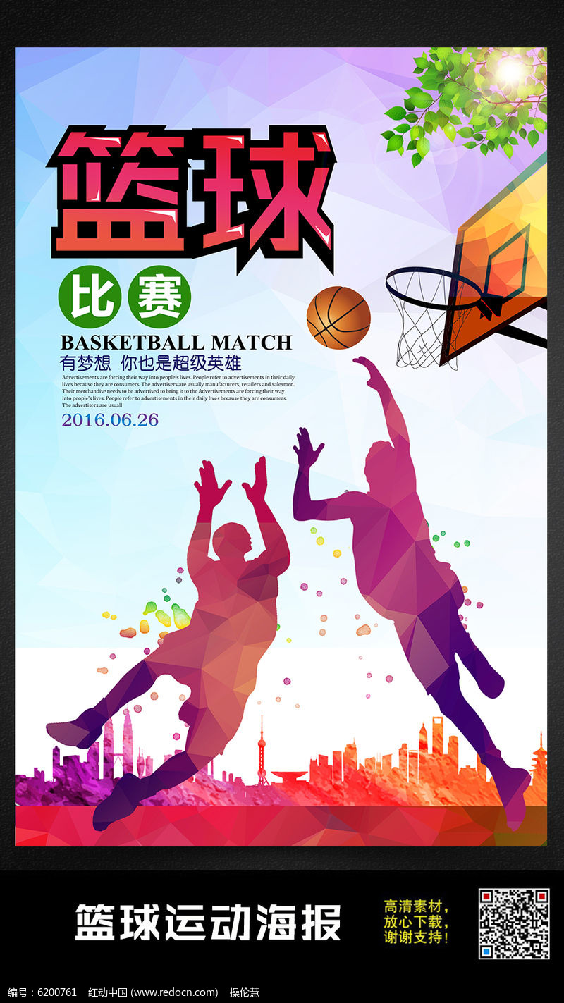 炫彩篮球比赛海报图片