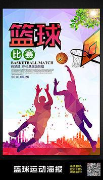 炫彩运动会篮球比赛海报设计素材图片