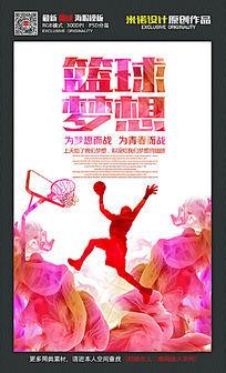炫彩时尚篮球培训招生海报设计