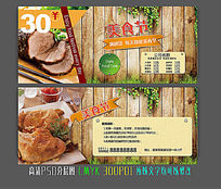 餐饮抵用券模板设计