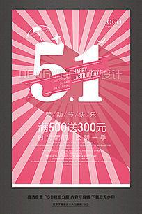 潮流时尚粉色五一劳动节促销海报