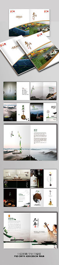 茶宣传画册模板