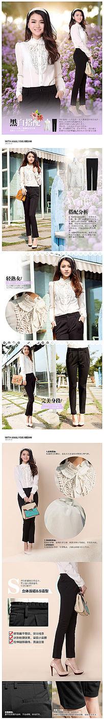 衬衫裤子女装详情描述分层模板