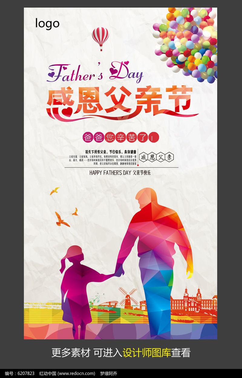 创意感恩父亲节促销海报