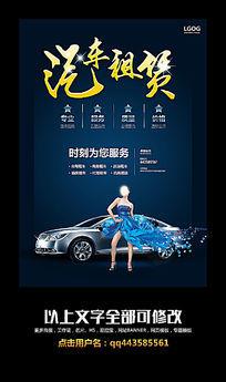 创意高档汽车出租海报设计模板psd