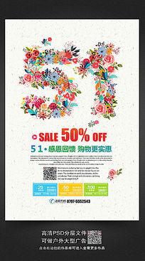 创意花朵五一劳动节海报设计