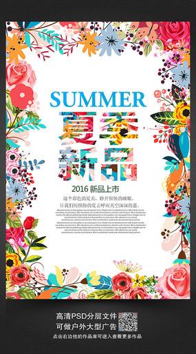 创意夏季新品上市海报设计