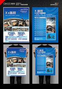 单页设计驾校招生宣传单页