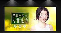 大自然医疗美容祛痘广告海报设计