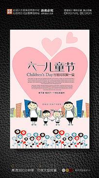 儿童节亲子游宣传海报