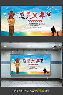 感恩父亲节宣传海报模板
