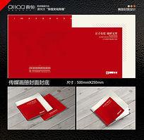 红色简介画册封面设计
